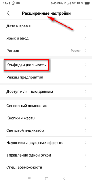 Настройки конфиденциальности Андроид