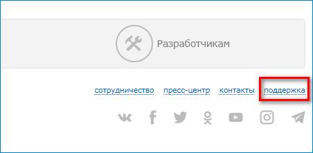 Нажатие кнопки Поддержка WebMoney