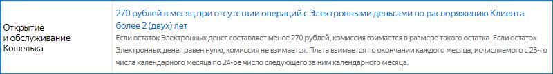 Неактивный пользователь Яндекс Деньги