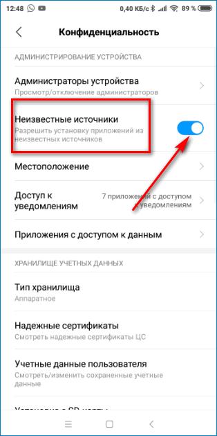 Неизвестные источники Андроид разрешение