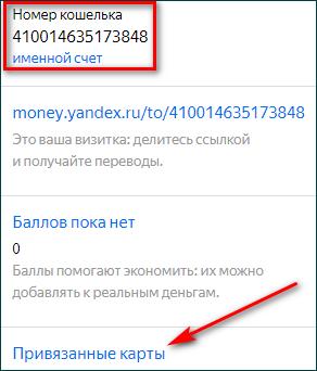 Номер счета и привязанные карты Яндекс Кошелек