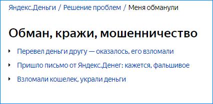 Обман, кража в Яндекс Деньги