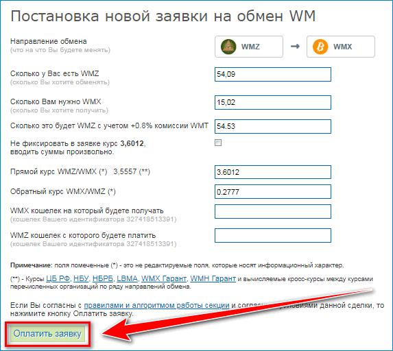 Обменять WMZ на WMX в Webmoney