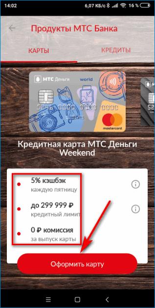 Оформление карты 2 MTS Pay