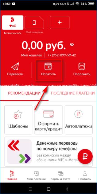 Оплата через приложение MTS Pay