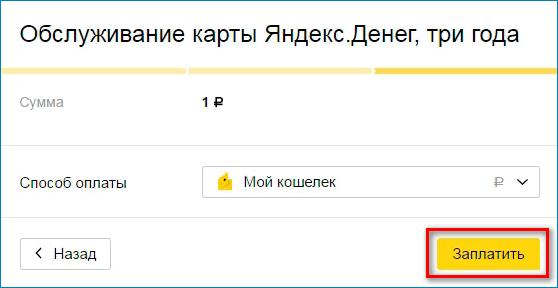 Оплата карты Яндекс Деньги