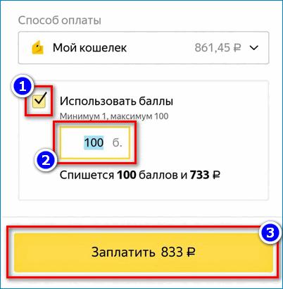 Оплата товаров при помощи баллов Яндекс Деньги