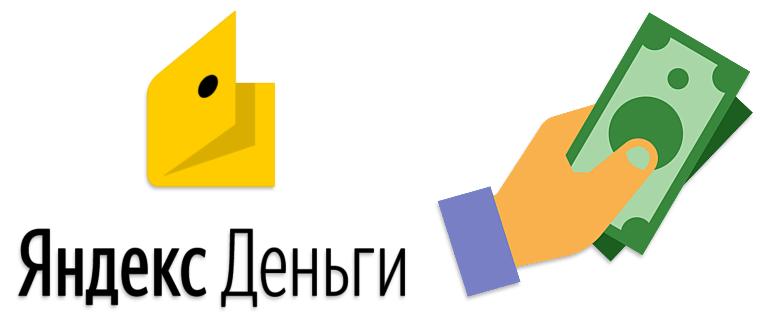 Оплата товаров Яндекс Деньги