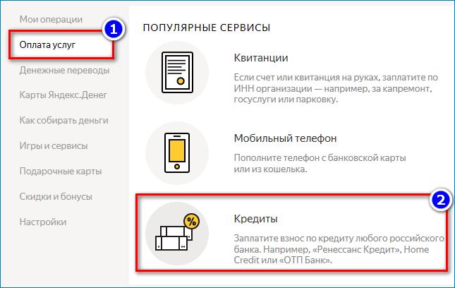 Оплата услуг Яндекс Деньги