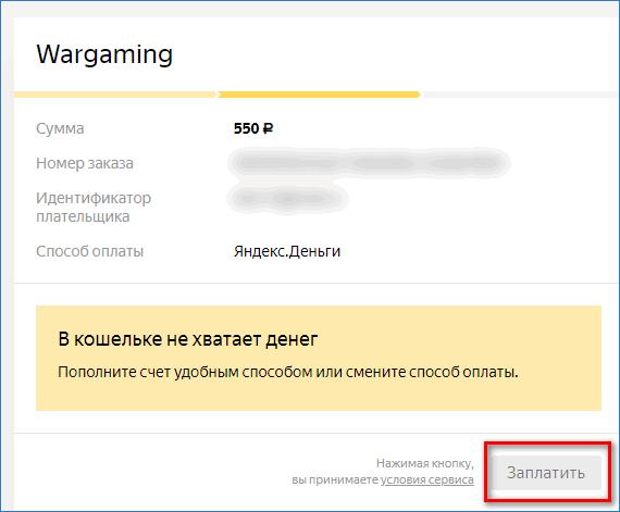 Оплата World of Tanks через Яндекс Деньги