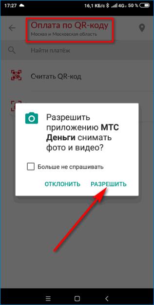 Ошибка доступа к камере МТС Деньги MTS Pay