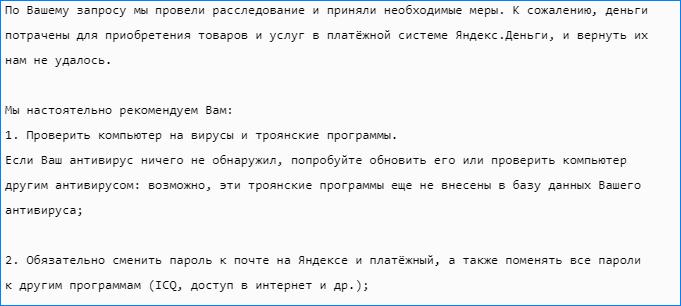 Ответ от Яндекс Деньги