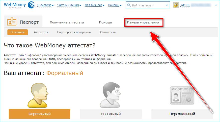 """Панель управления """"Вебмани"""""""