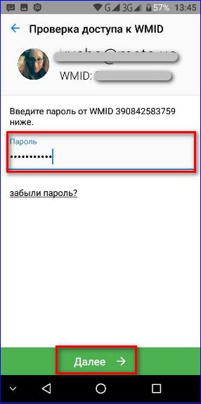 Пароль к WMID в WebMoney