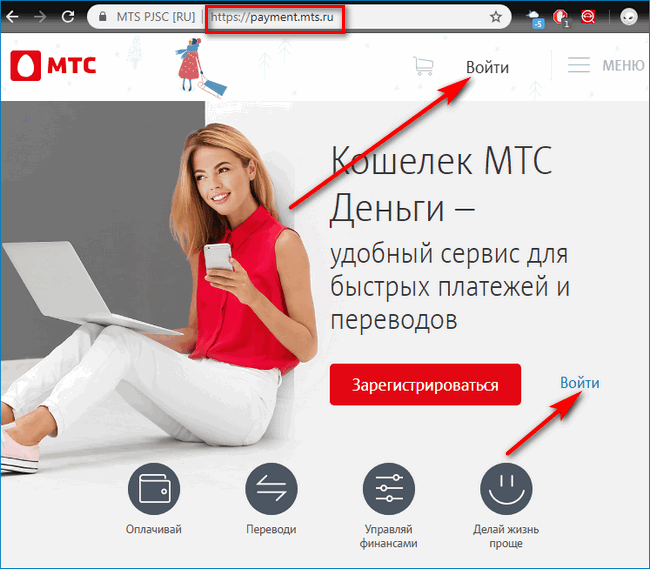 Payment личн кабинет MTS Pay