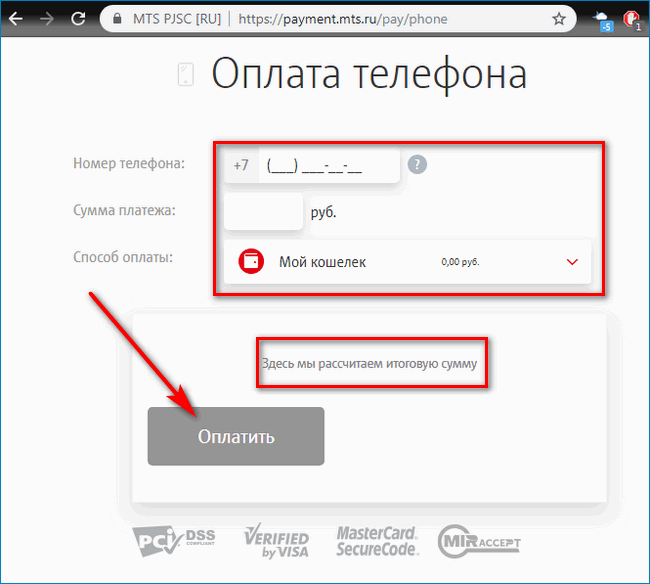 Payment оплата MTS Pay