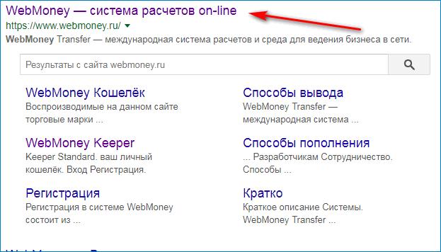Переход на официальный сайт WebMoney