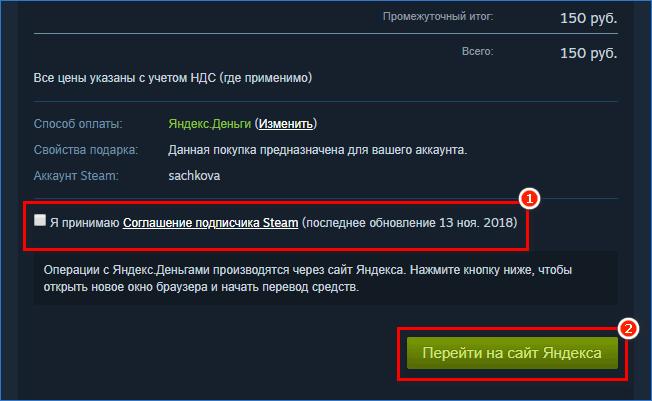 Переход на сайт Яндекс Деньги из Steam