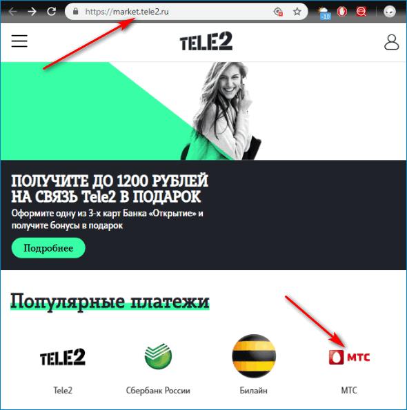 Перевод личн кабинет Теле2 MTS Pay