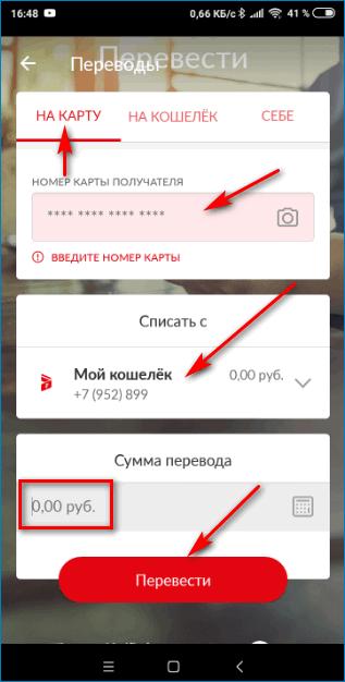 Перевод МТС Деньги MTS Pay