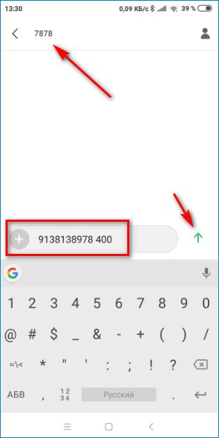 Перевод СМС с Билайн MTS Pay