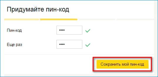 Пинкод для карты Яндекс Деньги