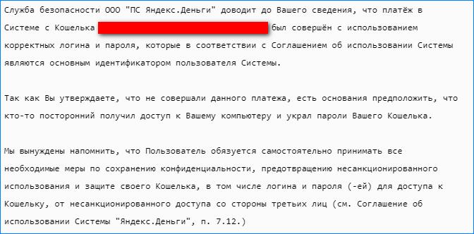 Письмо от Яндекс Деньги