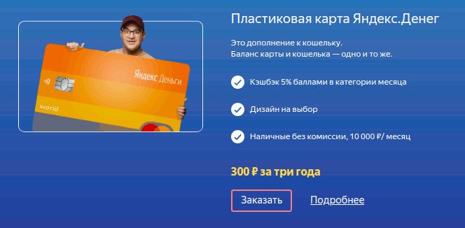 Заказ пластиковой карты Яндекс.Денег