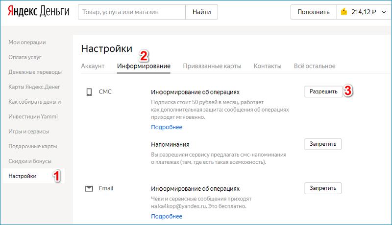 Подключение смс информирования в Яндекс.Деньги