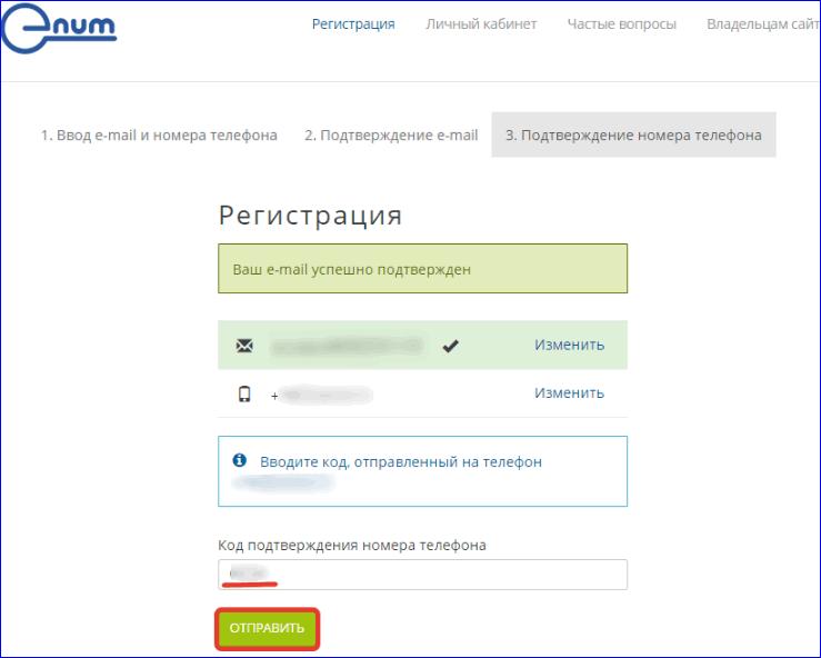 Подтверждение номера телефона при регистрации E-num