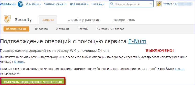 Подтверждение операций с помошью E-num