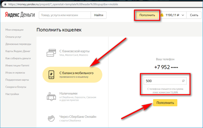 Подтверждение платежа Яндекс MTS Pay