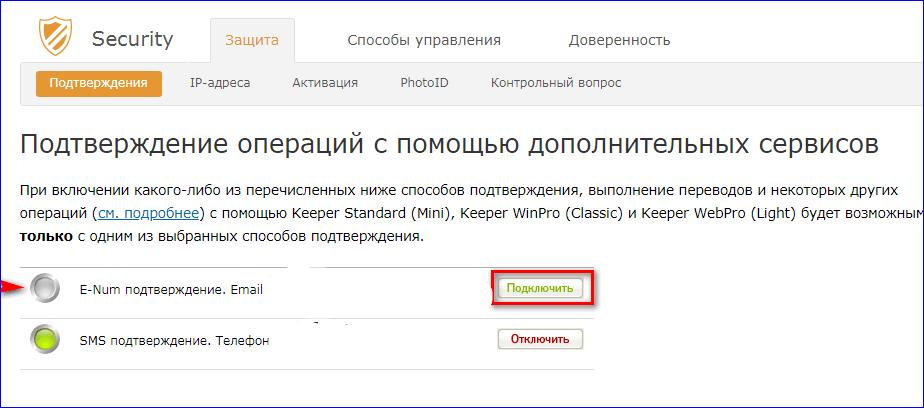 Подтверждение подключения E-num WebMoney
