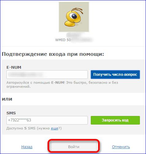 Подтверждение входа в WebMoney
