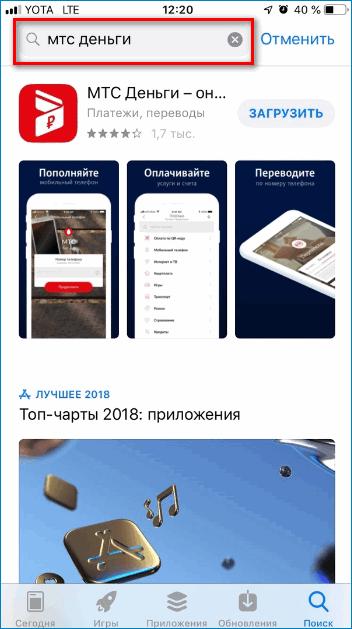 Поиск МТС Деньги на iOS