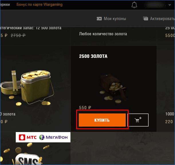 Покупка предметов для игры World of Tanks