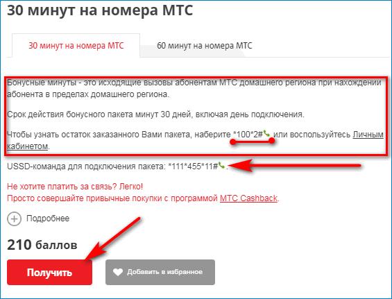 Получение пакета MTS Pay