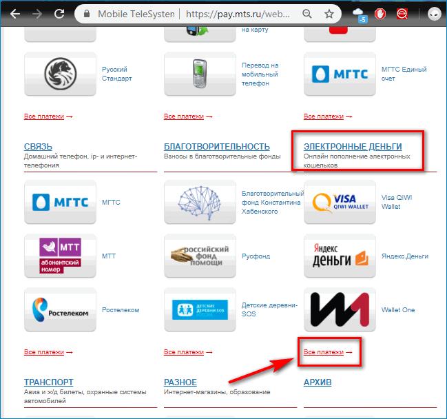 Пополнение Яндекс личн каб MTS Pay