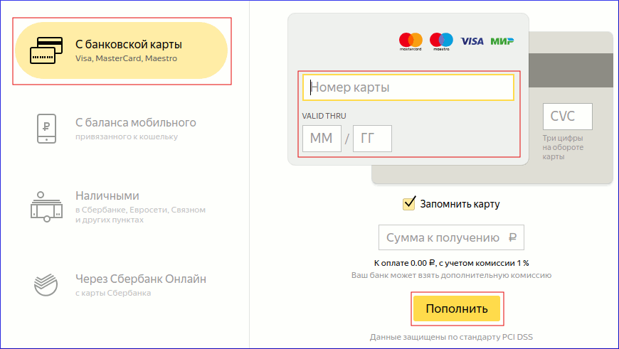 Пополнение через банковскую карту