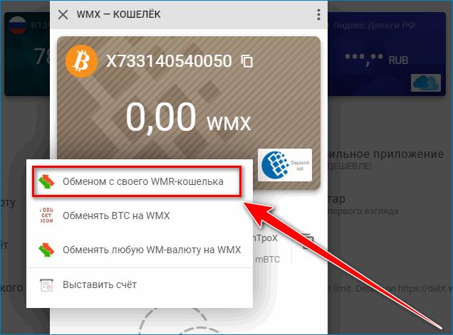 Пополнить WMX с WMR вWebmoney