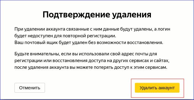 Предупреждение об удалении кошелька Яндекс.Деньги
