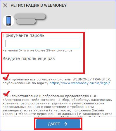Придумать и повторить пароль WebMoney