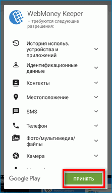 Принять разрешения в Плей Маркете для WebMoney