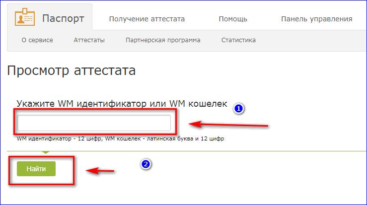 Просмотр аттестата в Вебмани