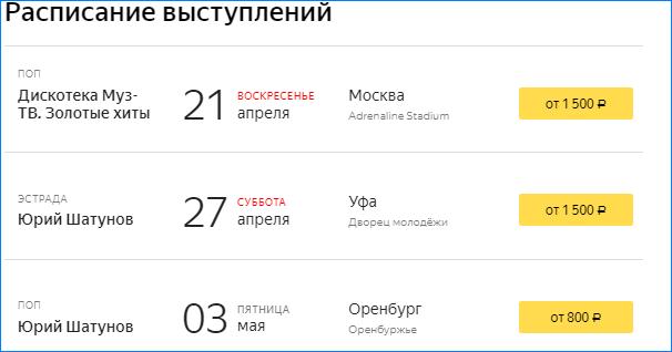 Расписание Яндекс Афиши