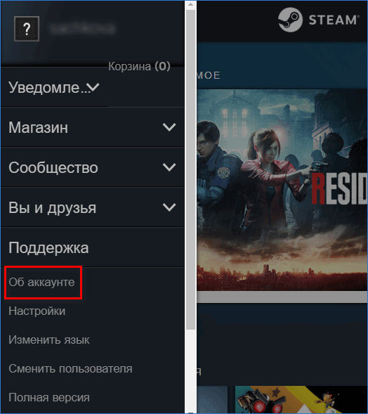 "Раздел ""Об аккаунте"" на сайте Steam"