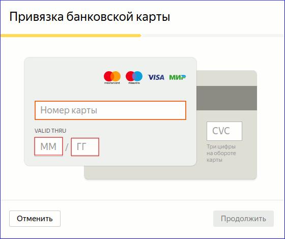 Ввод реквизитов своей карты для привязки к Яндекс.Деньги