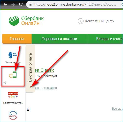 Сбербанк онлайн мобильн телефон MTS Pay