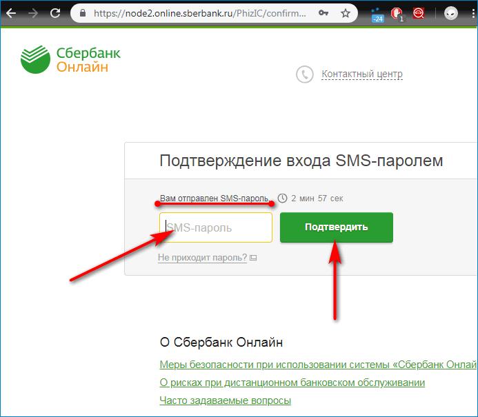 Сбербанк онлайн пароль MTS Pay
