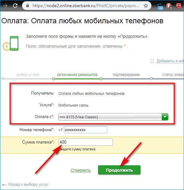 Сбербанк онлайн ввод данных MTS Pay